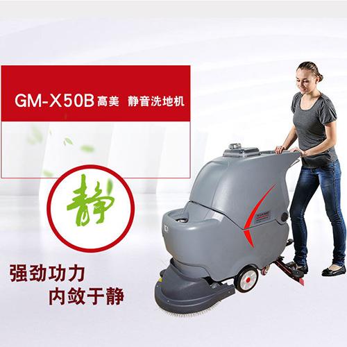 手推式X50B-高美手推洗地机【包头洗地机】