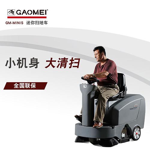 【包头扫地车】高美迷你扫地机GM-MINIS_高美迷你扫地车_扫地机_电动扫地车_驾驶式扫地车