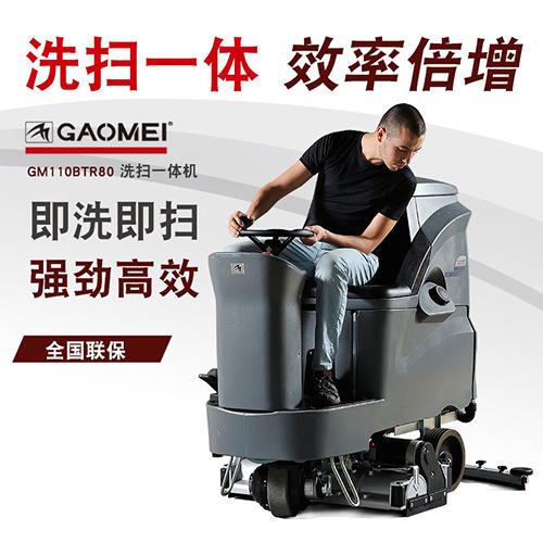 高美洗扫一体机(GM-110BTR80)_高美扫洗一体机_驾驶式洗扫一体机